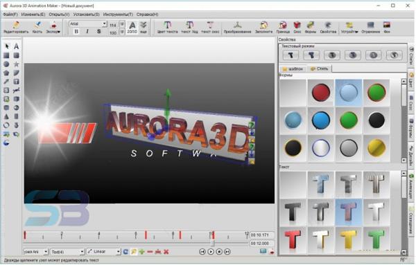 Download Aurora 3D Animation Maker 2021 free